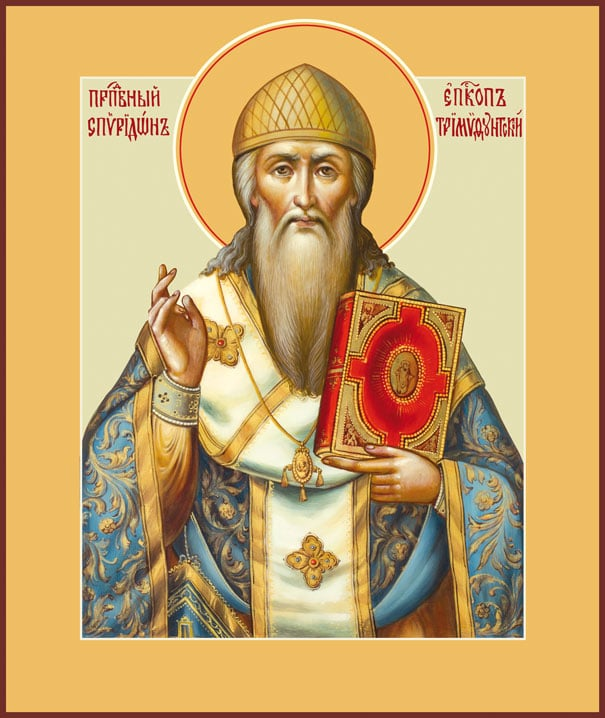 Молитва Спиридону Тримифунтскому о исполнении желания